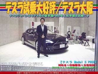 テスラ試乗大好評/テスラ大阪04