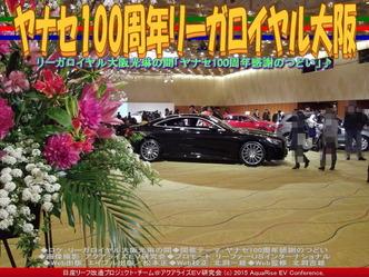 ヤナセ100周年リーガロイヤル大阪05