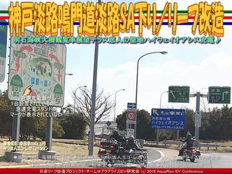 神戸淡路鳴門道淡路SA下り/リーフ改造02