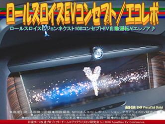 ロールス・ロイスEV103EX(3)/エコレボ01