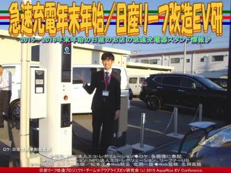 急速充電年末年始/日産リーフ改造EV研01