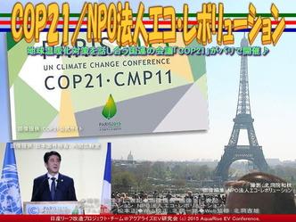 COP21/NPO法人エコ・レボリューション01