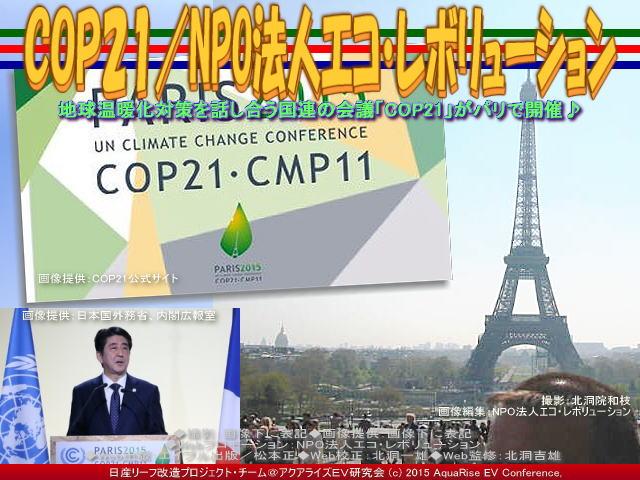 COP21@地球温暖化対策/NPO法人エコ・レボリューションNET