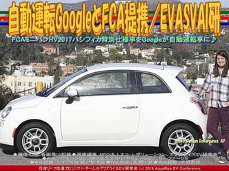 自動運転GoogleとFCA提携(5)/EVASVAI研01