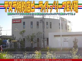 テスラ特約店ビーライト/リーフEV研02