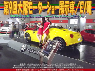 第9回大阪モーターショー展示車(3)/EV研05