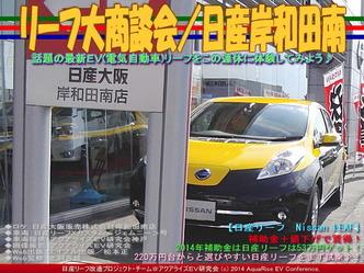 リーフ大商談会/日産大阪岸和田南01