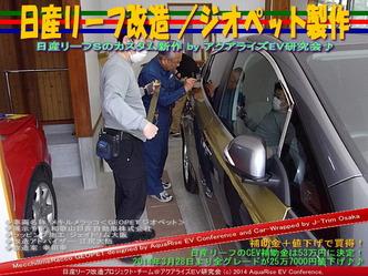 日産リーフ改造/ジオペット製作04@アクアライズEV研究会