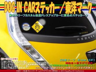 DOG IN CARステッカー/東洋マーク@リーフ改造(2)10
