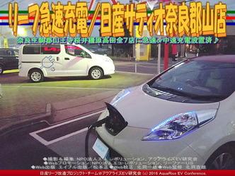 リーフ急速充電/日産サティオ奈良郡山店03