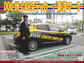 DOG IN CARステッカー/東洋マーク@リーフ改造01