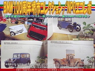 BMW100周年ツアー堺市コレクション/エコレボ画像01