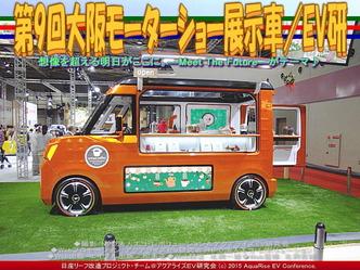 第9回大阪モーターショー展示車(2)/EV研04