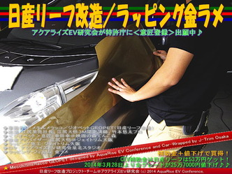 日産リーフ改造/ラッピング金ラメ@アクアライズEV研究会01