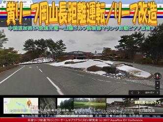 黄リーフ山陽ゴルフ倶楽部充電/リーフ改造画像02
