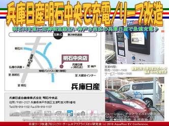 兵庫日産明石中央で充電/リーフ改造02