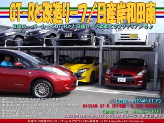 GT-Rと改造リーフ/日産岸和田南02