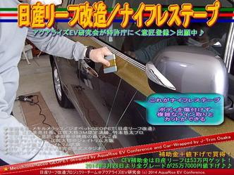 日産リーフ改造/ナイフレステープ@アクアライズEV研究会04