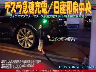 テスラ急速充電(2)/日産和泉中央01
