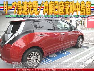 リーフ急速充電/兵庫日産高砂中島店03