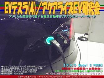 EVテスラ(4)/アクアライズEV研究会02
