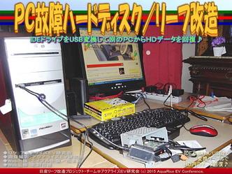 PC故障ハードディスク(2)/リーフ改造05