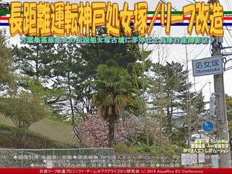 長距離運転神戸処女塚/リーフ改造03