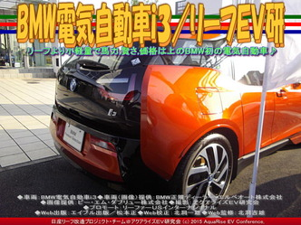 BMW電気自動車i3/リーフEV研05