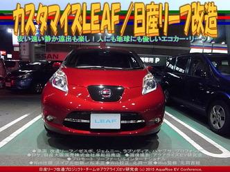 カスタマイズLEAF/日産リーフ改造02