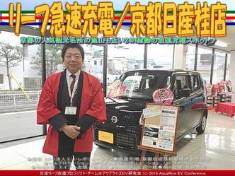 リーフ急速充電/京都日産桂店04