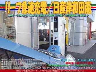 リーフ急速充電/日産岸和田南06