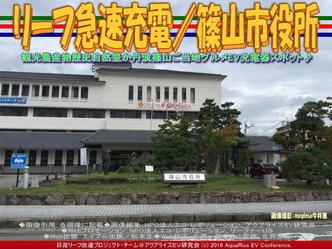 リーフ急速充電/篠山市役所01