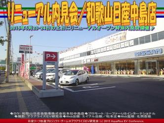 リニューアル内見会/和歌山日産中島店05