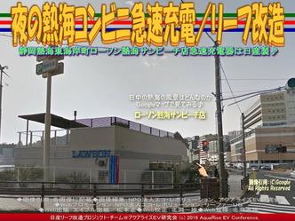 夜の熱海コンビニ急速充電/リーフ改造03