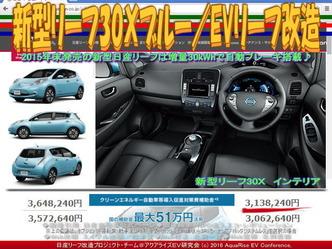 新型リーフ30Xブルー/EVリーフ改造03