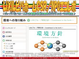 LIXILビバホームCSR(4)/NPO法人エコ・レボリューション画像02