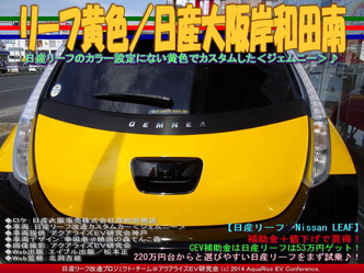 リーフ黄色/日産大阪岸和田南05