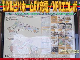 LIXILビバホームEV充電(2)/NPO法人エコ・レボリューション画像02
