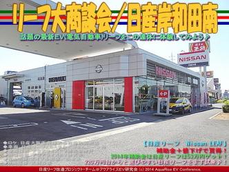 リーフ大商談会/日産大阪岸和田南02