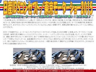 日産IDSコンセプト(5)/東京モーターショー201502