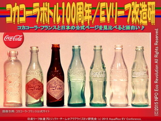 コカコーラボトル100周年/EVリーフ改造研01