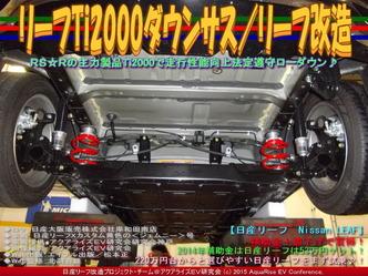 リーフTi2000ダウンサス/リーフ改造05