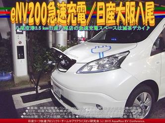 eNV200急速充電/日産大阪八尾04