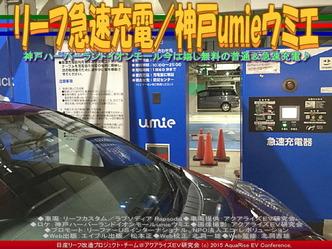 リーフ急速充電/神戸umieウミエ02