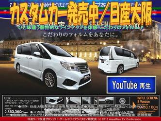 カスタムカー発売中/日産大阪02