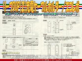リーフDOP【2】充電ケーブルホルダー(2)/エコレボ画像02