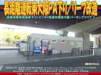 長距離運転東大阪PA下り/リーフ改造画像03