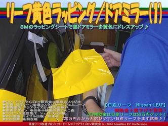 リーフ黄色ラッピング/ドアミラー(1)03