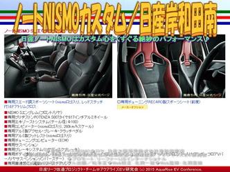 ノートNISMOカスタム/日産岸和田南03