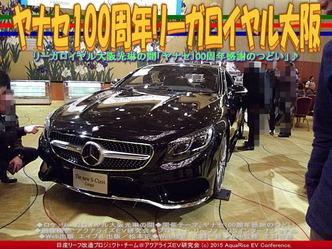 ヤナセ100周年リーガロイヤル大阪(2)03